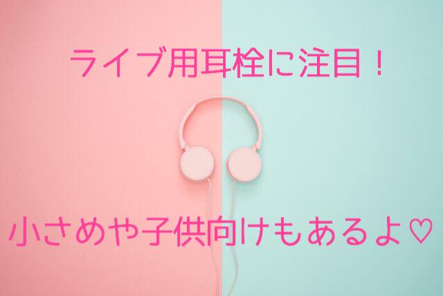 ライブ用耳栓 小さめ 子供用