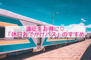 ライブ遠征 宇都宮 水戸 高崎