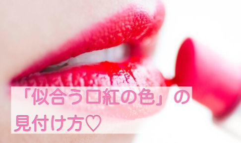 似合う口紅の色